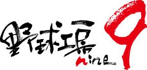 東京都葛飾区 JR総武線 新小岩駅より徒歩6分!野球用品販売の【野球工房9】